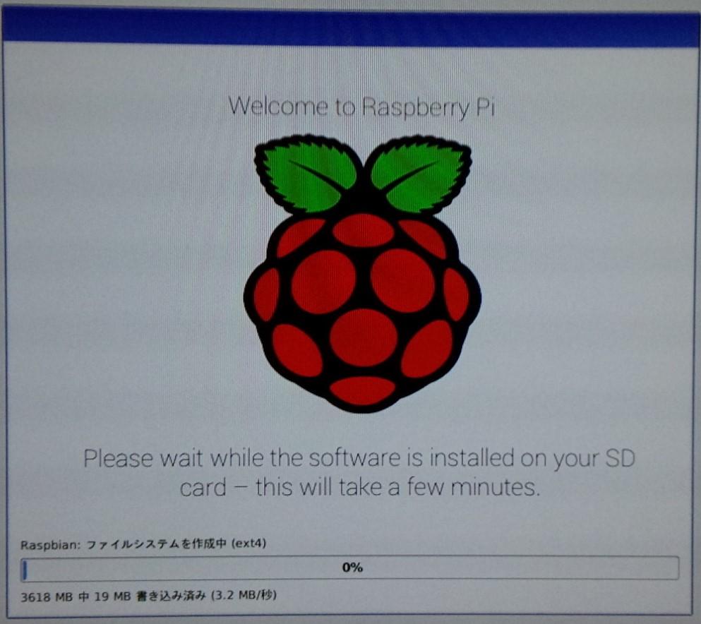 Raspberry Pi 3 インストール