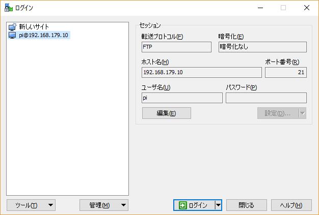 Raspberry Pi 3 FTP(vsftpd)ログイン