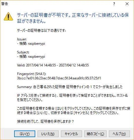 Raspberry Pi 3 FTP(vsftpd) SSL暗号化ログイン