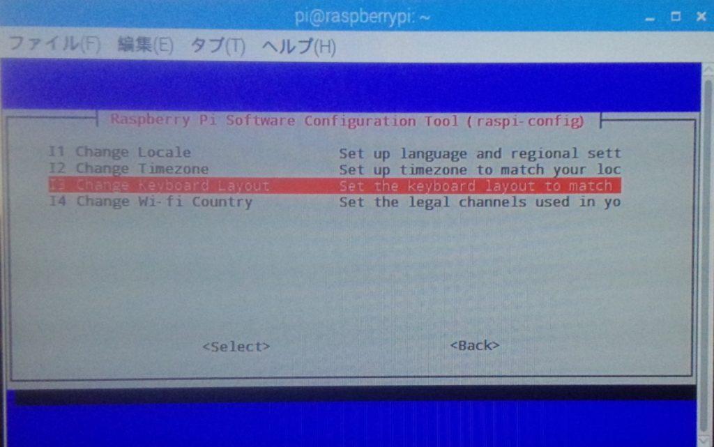 Raspberry Pi キーボード配列の設定